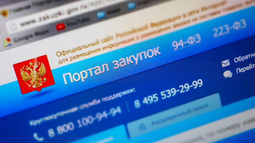 Профессиональная переподготовка по программе «Управление государственными и муниципальными закупками»