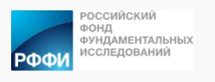 Российский фонд фундаментальных исследований, г. Москва