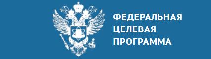 ФЦП «Исследования и разработки по приоритетным направлениям развития научно-технического комплекса России на 2014-2020 годы